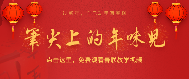 banner_M_春联教程 拷贝 2.png