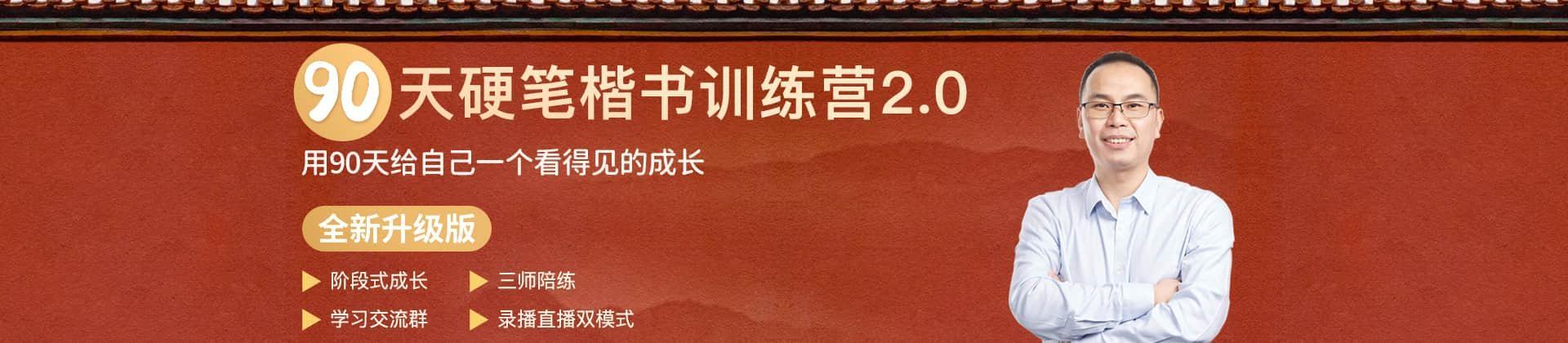 90天硬笔楷书训练营2.0